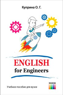 English for Engineers
