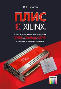 Архитектуры ПЛИС фирмы Xilinx: CPLD и FPGA 7-й серии :Научно