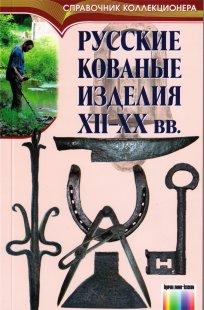 практическое руководство по поиску сокровищ и кладов а.боратчук скачать - фото 7