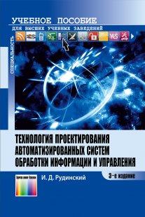 Контроль в система управления учебник для вузов. 4-е изд. (исправленное